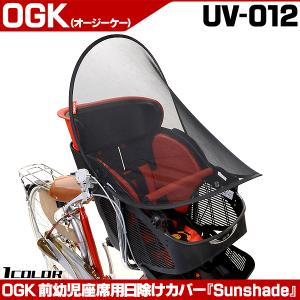 OGK 前幼児座席用日除けカバー UV-012 Sunshade チャイルドシート 日よけ|otoko-style