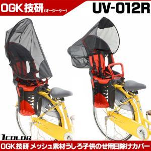 OGK うしろ子供のせ用日除けカバー UV-012R サンシェード 日よけ チャイルドシート|otoko-style