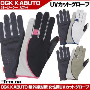 OGK UVカットグローブ 女性用|otoko-style
