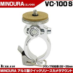 MINOURAミノウラ クイックリリースカメラマウント VC-100M デジカメホルダー 自転車|otoko-style