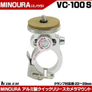 MINOURAミノウラ クイックリリースカメラマウント VC-100S デジカメホルダー 自転車|otoko-style