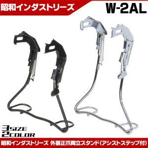 昭和インダストリーズ 外装正爪両立スタンド W-2AL|otoko-style