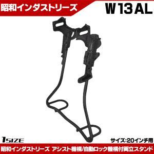 昭和インダストリーズ W13AL アシスト機構/自動ロック機構付両立スタンド スタンド|otoko-style