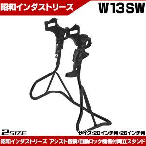 昭和インダストリーズ W13SW アシスト機構/自動ロック機構付両立スタンド スタンド|otoko-style