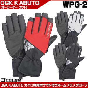 OGK KABUTO ウォームプラスグローブ WPG-2 グローブ 自転車|otoko-style