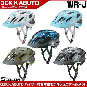 OGK 子供用自転車ヘルメット WR-J チャイルドヘルメット 56〜58cm|otoko-style