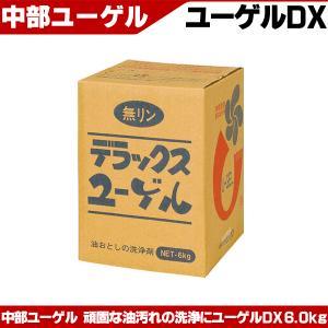 中部ユーゲル ユーゲルDX 6.0kg 洗剤 クリーナー|otoko-style
