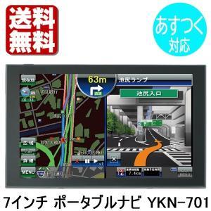 【選べる特典付き】 カーナビ 7インチ 本体 ポータブル カーナビゲーション MAASAI(マサイ) カーナビ YKN-701 ワンセグ るるぶデータ|otoko-style