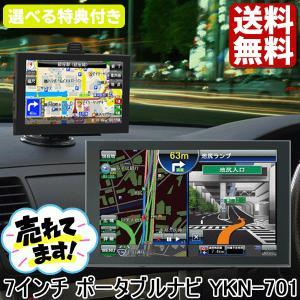 【選べる特典付き】 カーナビ ポータブル MAASAI 7インチ ポータブルナビ YKN-701 ワンセグ るるぶデータ|otoko-style