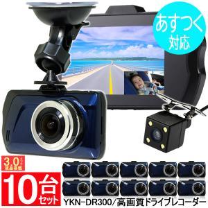 【業者様オススメ】 ドライブレコーダー 10台セット 前後カメラ 駐車監視 日本語説明書 あおり運転 危険運転対策 YKN-DR300|otoko-style