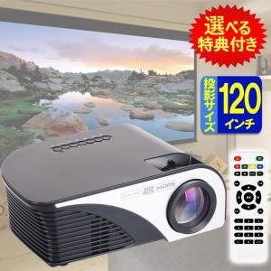 【選べる特典付き】プロジェクター 小型 家庭用 本体 コンパクト LEDプロジェクター YKN-PR012|otoko-style
