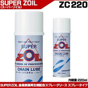 SUPER ZOIL スーパーゾイルチェーンルーブ ZC220 メンテナンスグリース|otoko-style