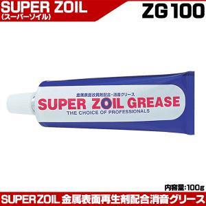SUPER ZOIL スーパーゾイルグリース ZG100 100g 潤滑油 消音グリース メンテナンス|otoko-style