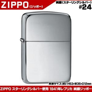 【ベストストア受賞の安心店舗!】    ■メーカー zippo ■商品名 zippo 純銀 ジッポー...