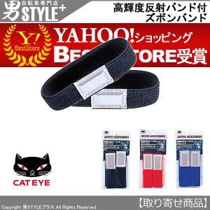 CATEYE(キャットアイ) ズボンバンド 自転車 リフレクター ベルクロ|otoko-style
