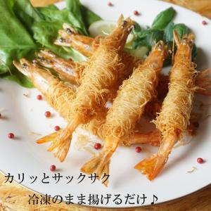 有頭海老のカダイフ 巻き 30g 10尾300gパック otokonodaidokoro