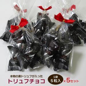 【5袋】黒トリュフチョコレート  5袋セット (1袋に5粒入) 送料無料・赤いリボン付き(常温) otokonodaidokoro