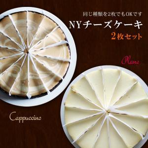 ニューヨークチーズケーキ 2枚セット プレーンとカプチーノ組み合わせ自由 直径20cm カット済 アメリカ産 冷凍ケーキ|otokonodaidokoro