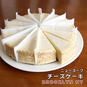 ニューヨークチーズケーキ プレーン 直径20cm 送料無料 アメリカ産 冷凍 カット済み|otokonodaidokoro