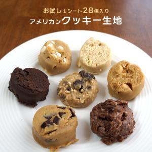 冷凍クッキー生地 アメリカンクッキー お試し1シート 28ケ入り×2シート  7種類から2種類お選びください|otokonodaidokoro