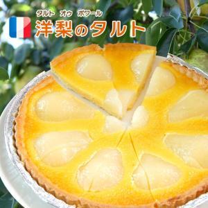 スイーツ 洋梨のタルト  フランス産「タルト オゥ ポワール」750gカット済み...