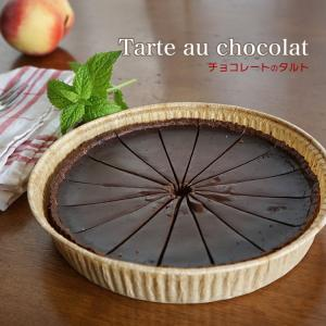 タルト オ ショコラ 直径18cm フランス産 カット済 ケーキ 冷凍|otokonodaidokoro