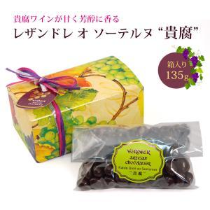 ホワイトデー2018 チョコ  貴腐ワイン チョコレート13...