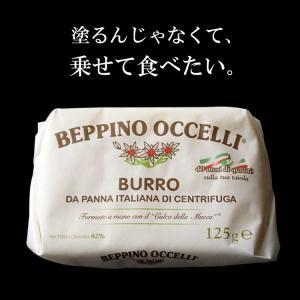 オッチェッリ バター 無塩 125g オッチェリー イギリス王室御用達 手作りバター 毎週水・金曜日発送|otokonodaidokoro