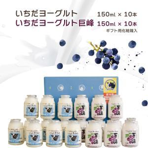 ランキング  地元牛乳使用、信州市田酪農 いちだヨーグルト(のむヨーグルト プレーン10本 & 巨峰10本)【A12-2】|otokonodaidokoro