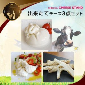 出来たてフレッシュチーズ3点セット (東京ブッラータ、リコッタ、さけるモッアレラ) 国産 チーズスタンド フレッシュ チーズ 火曜日までの注文を金曜日発送|otokonodaidokoro
