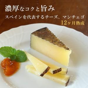 羊乳 ハードチーズ マンチェゴ DOP 12か月熟成 80g スペイン産 毎週水・金曜日発送 otokonodaidokoro