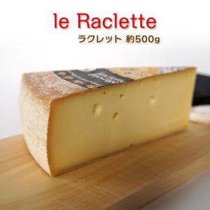 ハード セミハード チーズ ラクレットチーズ 約500g〜 フランス産 不定貫 Kgあたり4,860...