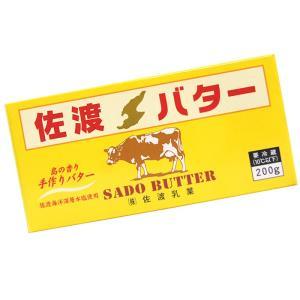 佐渡バター 有塩 200g(冷蔵)|otokonodaidokoro
