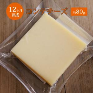1000年の歴史をもつコンテチーズはフランス人に最も愛され、最も生産量の多いチーズです。  ジュラ山...