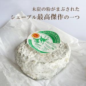 シェーブル チーズ セルシュールシェール 150g フランス産 毎週水・金曜日発送|otokonodaidokoro
