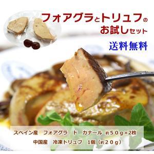 フォアグラ カナール約50g 2枚 と トリフのセット♪ 冷凍 送料無料 フォアグラレシピ付き  フォアグラ 焼き方|otokonodaidokoro