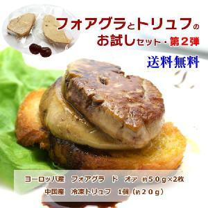 フォアグラ オア 50g 2枚と トリフ のセット レシピ付き (凍) 送料無料|otokonodaidokoro