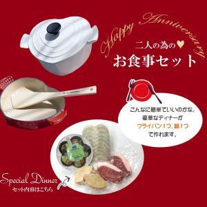 二人の特別な日のお食事セット(フォアグラオァ2枚 エスカルゴ6個・シュリンプシルクの口づけ・ミニイベリコロース2 送料無料 プレゼント  ギフト|otokonodaidokoro