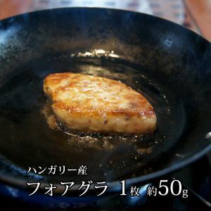 フォアグラ  カナール 1枚 50g ハンガリー産 冷凍|otokonodaidokoro