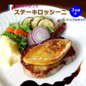 牛肉 仔牛肉とフォアグラの ステーキロッシーニ トリプルセット  送料無料 ステーキ肉 3枚 フォアグラ 3枚|otokonodaidokoro