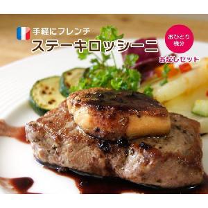 牛肉 ステーキ ロッシーニ お試しセット おひとり様分 otokonodaidokoro