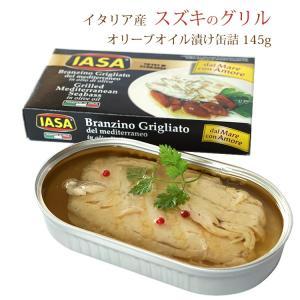 スズキのグリルオリーブオイル漬け 缶詰 145g イタリア産 無添加 天然素材使用 (常温) otokonodaidokoro