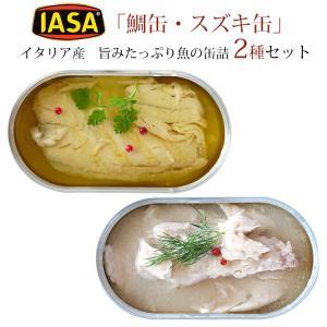 スズキのグリルオリーブオイル漬け缶詰 145g と 鯛の水煮缶詰 145g 2種類セット イタリア産 無添加 天然素材使用 (常温) otokonodaidokoro