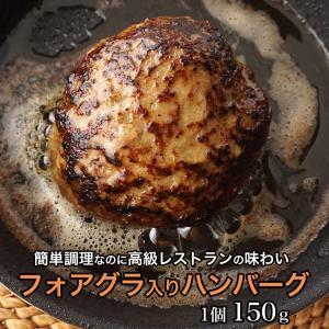 ポイント消化 フォアグラ ハンバーグ 冷凍 150g|otokonodaidokoro