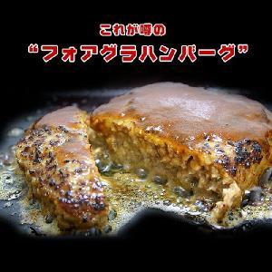 10個セット フォアグラ入りハンバーグステーキ(1個:150g)お取り寄せグルメ テレビ|otokonodaidokoro