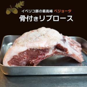 100%純血種 イベリコ豚 ベジョータ 不定貫 Kg5,400円(税込)で再計算(冷凍)骨付きリブロース 約900〜1200g|otokonodaidokoro