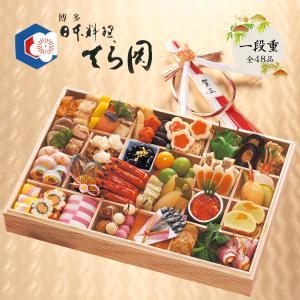 おせち 日本料理 てら岡 監修 特大一段重 全52品 山福 和風おせち