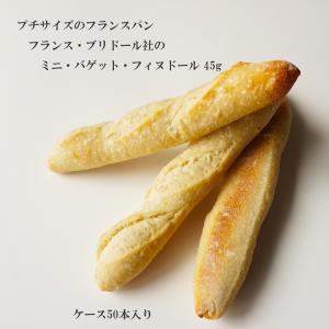 ミニ・バゲット・フィヌドール 45gx50個 業務用箱売り 冷凍フランスパン フランス・ブリドール社製|otokonodaidokoro