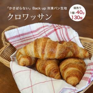クロワッサン ベイクアップ 40g 130個 冷凍 パン生地 フランス産 業務用 【箱入り】|otokonodaidokoro
