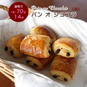 発酵後 パン オ ショコラ LBG 70g 1袋約14個入り冷凍 パン生地 フランス産 【袋売り】|otokonodaidokoro